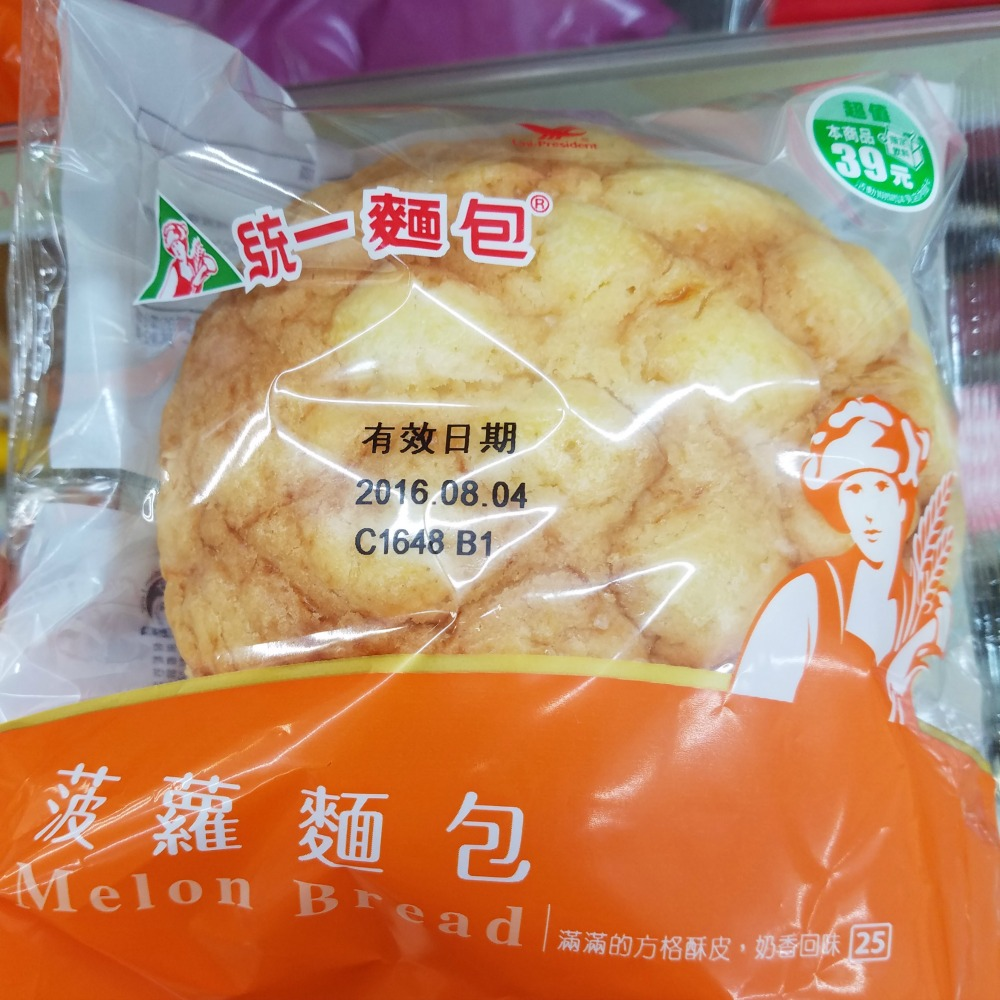 package of melon bread from Taiwan